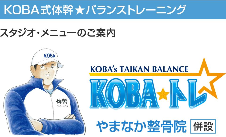 KOBA式体幹トレーニング|スタジオ・メニューのご案内