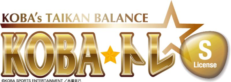KOBA式体幹バランストレーニング Sライセンス認定トレーナー