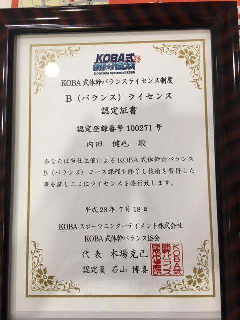 KOBA式体幹バランスBライセンス