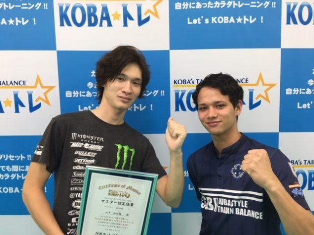 KOBA式体幹バランスライセンス S(スペシャル)ライセンスを認定取得1