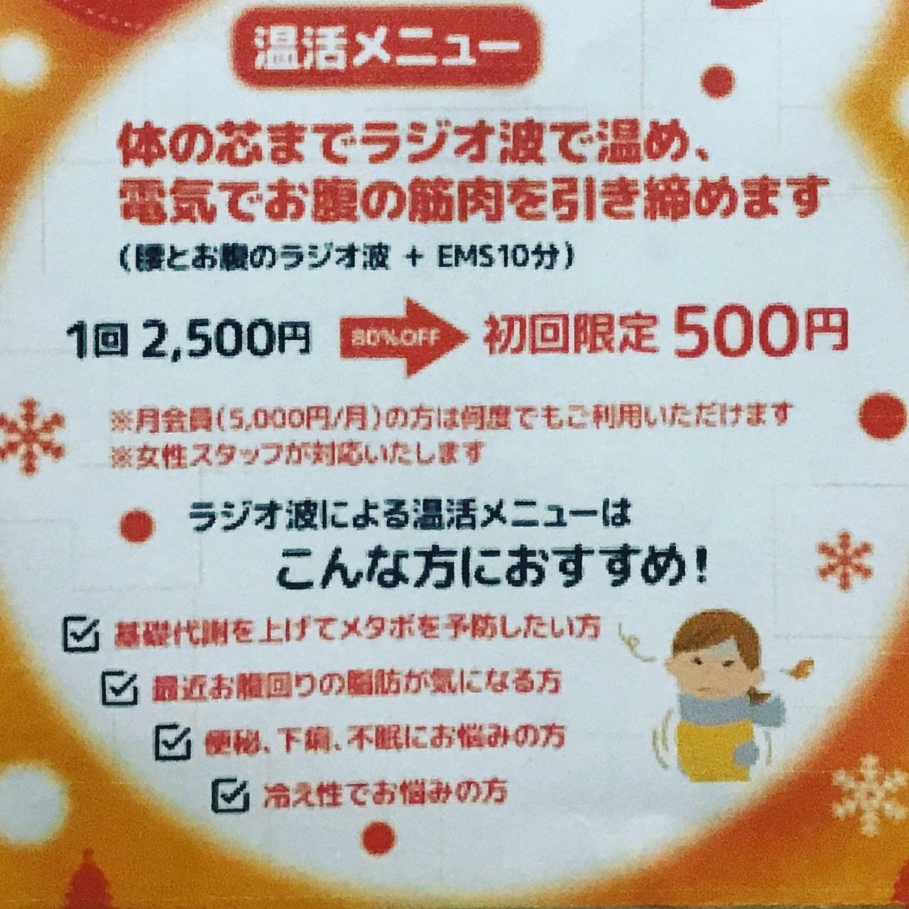 冬の温活キャンペーン