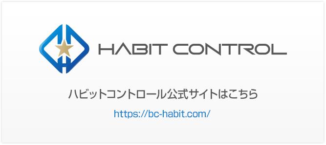 ハビットコントロール公式サイト